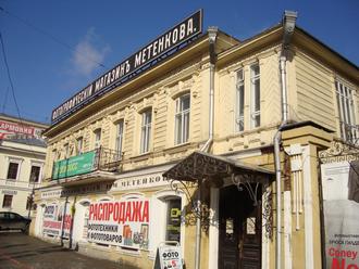 """Фотографический музей """"Дом Метенкова"""""""