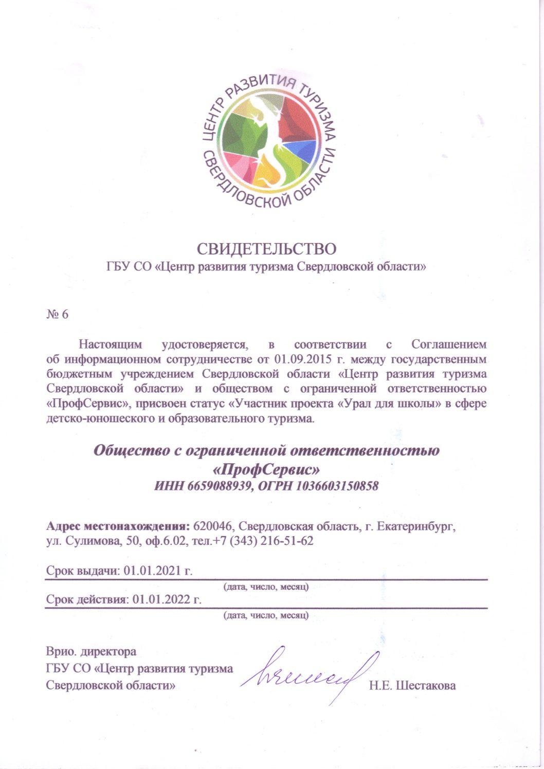 """Участие в программе """"Урал для школы"""""""